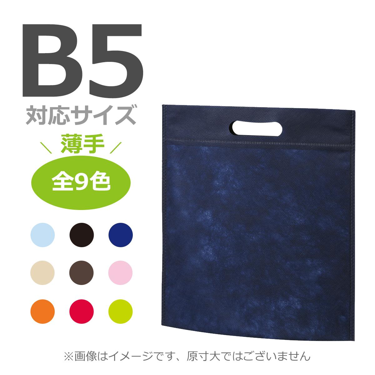 名入れ不織布袋 b5サイズ対応 アドバッグ 小判抜き マチ無しタイプ